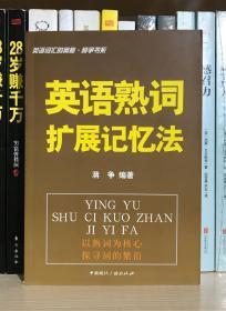 英语词汇的奥秘·蒋争书系:英语熟词扩展记忆法
