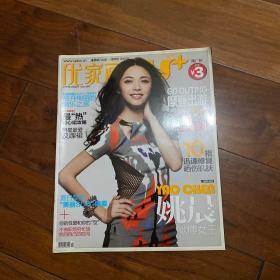 优家画报 2010.7.24 姚晨 微博女王