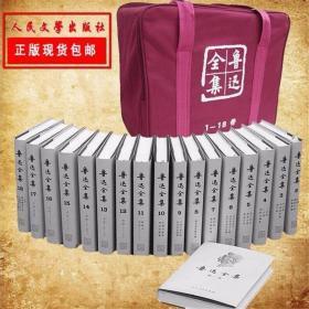 正版《鲁迅全集》,人民文学出版社共18册,当代文学鲁迅文集,文学经典小说。