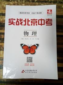 EA3016152 最新优质考卷 扫码下载试题--实战北京中考物理
