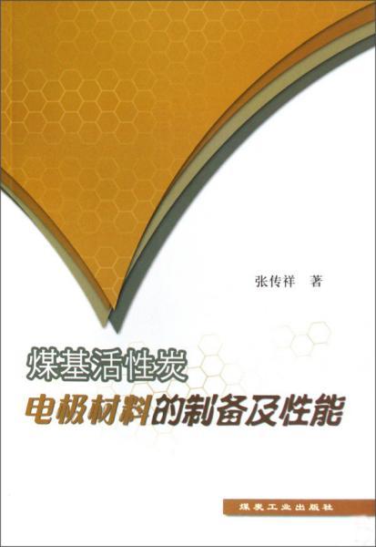 煤基活性炭电极材料的制备及性能