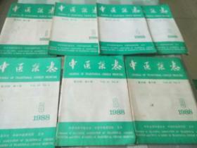 中医杂志1988年1,3,4,5,6,8,9期合售
