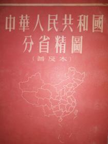 中华人民共和国分省精图(普及本)