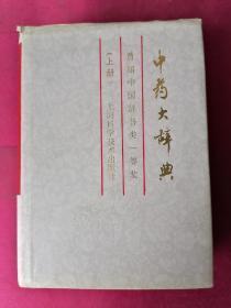中药大辞典(上册)缩印本
