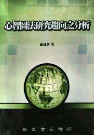 【预售】心智图法研究趋向之分析/孙易新/师大书苑