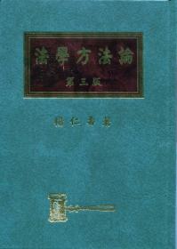 【预售】法学方法论/杨仁寿/杨仁寿