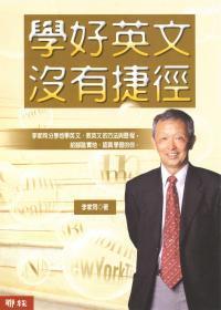 【预售】学好英文没有捷径(二版)/李家同/联经