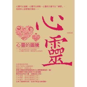 【预售】心灵的图腾/安颜着/宇河文化出版有限公司