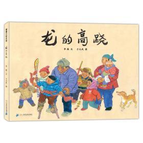 龙的高跷带孩子了解中国的传统3-6岁蒲蒲兰绘本