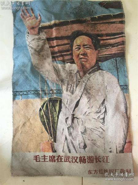 毛主席在武汉畅游长江 东方红丝织厂敬制