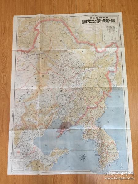 【侵华地图】1931年日本出版双面地图《最新满蒙大地图/支那本部一般图、满蒙风景写真(18幅)》大幅109*79.5cm,正面彩印