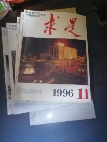《求是》1996年11、12、13、14、16、17、19、20、21、22、23、24共12本合售