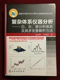 复杂体系仪器分析:白、灰、黑分析体系及其多变量解析方法