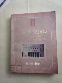 百年记忆(中国银行江苏省分行   1912---2012)