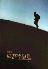 【预售】经济学原理(上册)/吴聪敏/翰芦.图书出版有限公司
