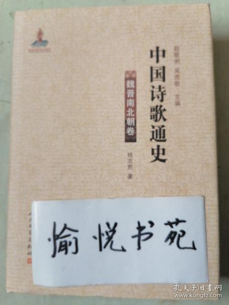 中国诗歌通史.魏晋南北朝卷
