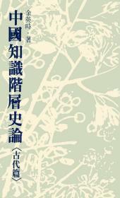 【预售】中国知识阶层史论:古代篇(二版)/余英时/联经