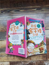 小学生绝境探秘知识冒险书 奇探金字塔之谜 学生彩图版