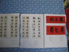 剪报  韩敏书法作品16开3张共3页