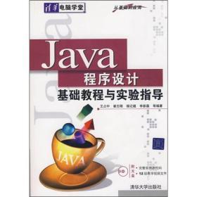 Java程序设计基础教程与实验指导