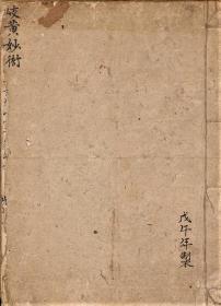 古本手抄 岐黄妙术(高清彩色还原修复影印)