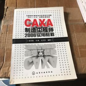 CAXA制造工程师2006实用教程