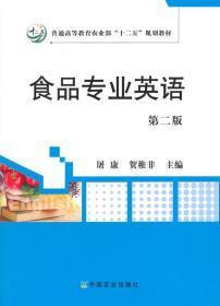 食品专业英语(第二版)屠康