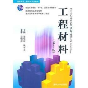 工程材料(第5版)郑明新