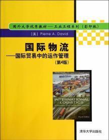 国际物流:国际贸易中的运作管理(第4版) 戴维