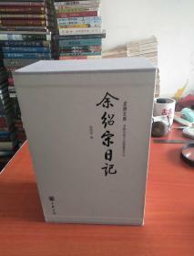 余绍宋日记(绝版)