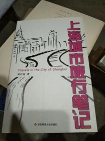 上海城市旅行笔记