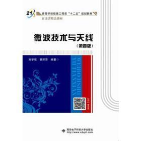 微波技术与天线(第四版)刘学观