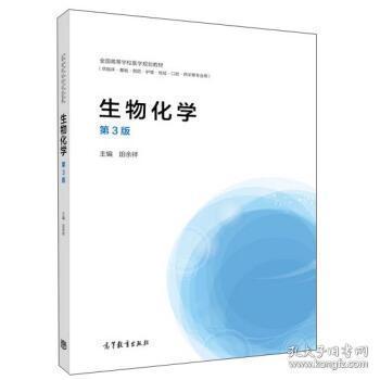 生物化学(第3版)田余祥