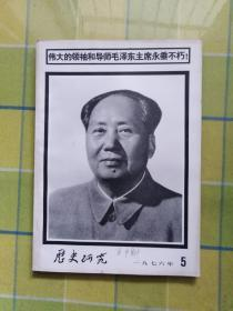 历史研究 1976年 5 期