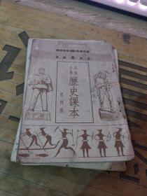 高级小学历史课本第一、二、三、 四册【装裱古元、竖版