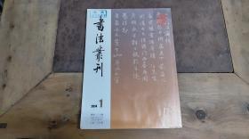 书法丛刊2014.1