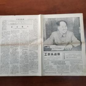 四川文革小报 工农兵文艺战报第七期 1967.3.5日
