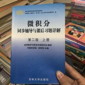 微积分同步辅导与课后习题详解 第二版 上册
