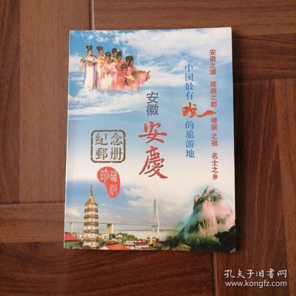 《天柱山》特种邮票2006年4月22日发行(由这套邮票组成纪念邮册)邮票四枚共计面值3元