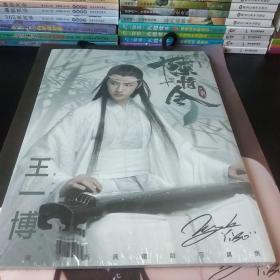 王一博写真集大礼包 赠明信片签名海报卡贴周边袋等