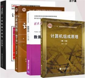 计算机网络第七版谢希仁+操作系统+数据结构c语言版+组成原理4本