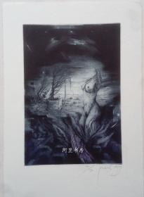 斯洛伐克酸刻套色铜版画超现实主义