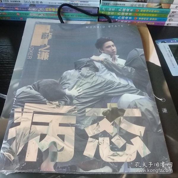 薛之谦写真集大礼包 赠明信片签名海报卡贴周边袋等