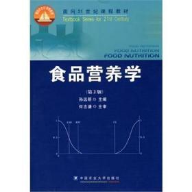 食品营养学(第2版)孙远明