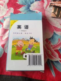 五年级上册英语外研版学生卡片一年级起点单词卡