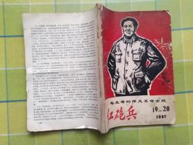 红砲兵 19—20(1967年)
