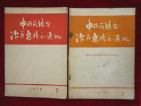 中西医结合治疗急腹症通讯【共存4册:1974年第1期;1975年第3期;1976年第1期;1978年第3期】