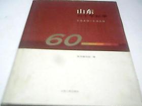 山东六十年纪事(1949-1958)