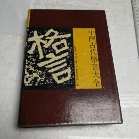 中国古代格言大全精装本