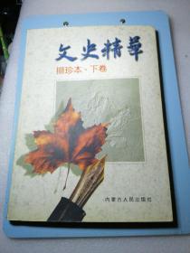 文史精华撷珍本下卷